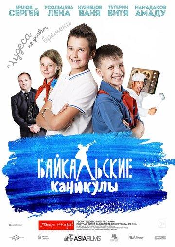 Байкальские каникулы (2015) смотреть онлайн