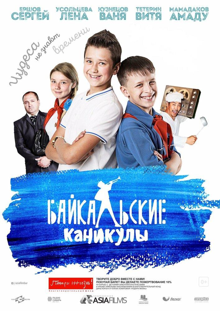 Байкальские Каникулы 2 Торрент Скачать - фото 6