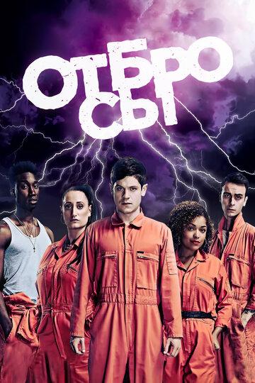 გარიყულნი სეზონი 4 ქართულად | Misfits Season 4 | gariyulni sezoni 4 qartulad | Плохие,[xfvalue_genre]