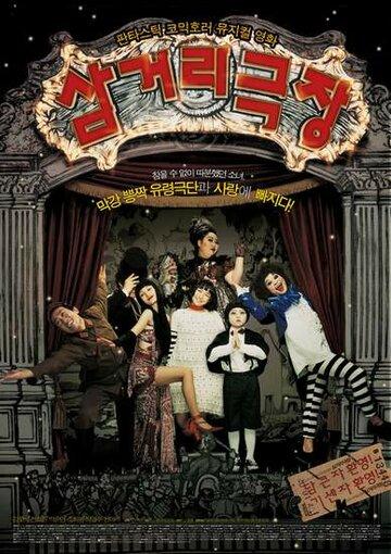 Театр призраков