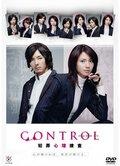 Контроль: Поиск преступника по психологическому портрету (Control: Hanzai shinri sousa)