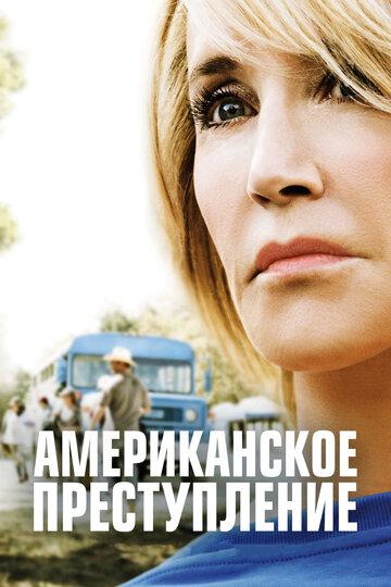 Преступление по-американски / Американское преступление 3 сезон 8 серия