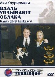 Вдаль уплывают облака (1996)