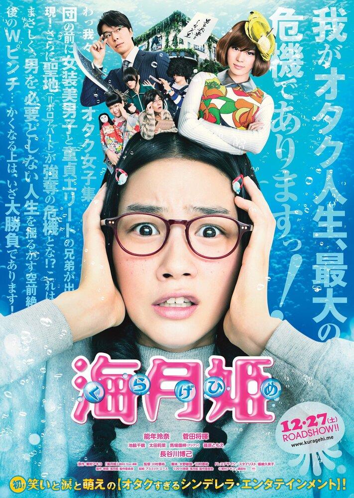Фильмы Принцесса-медуза смотреть онлайн
