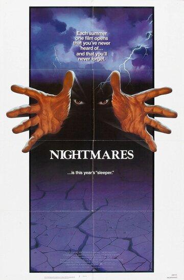Постер к фильму Кошмары (1983)