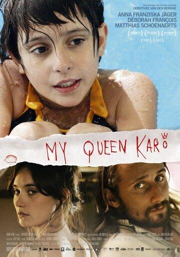 Моя королева Каро (My Queen Karo)