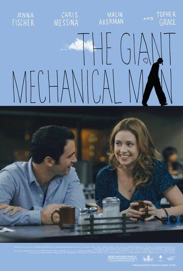 Гигантский механический человек / The Giant Mechanical Man (2011)