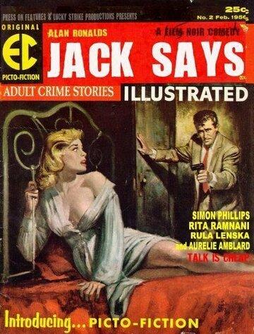 Джек говорит (2008)
