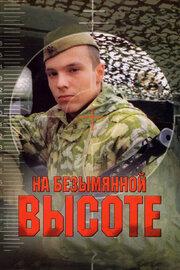 На безымянной высоте (2006)