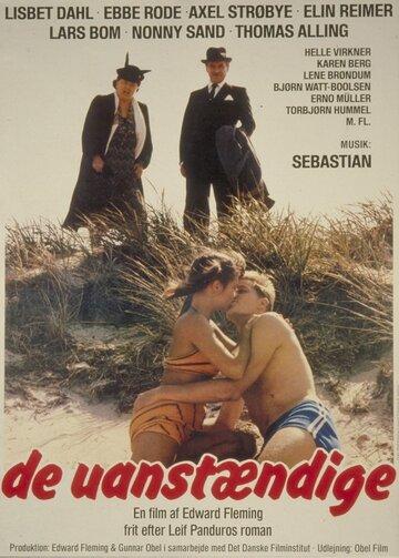 Неприлично (1983)