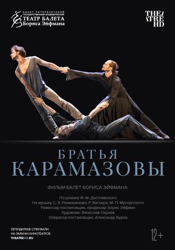 фильм TheatreHD: Братья Карамазовы