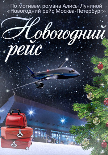 Новогодний рейс (Novogodniy reys)