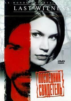 Последний свидетель (1999)
