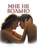 http://www.kinopoisk.ru/images/film/178722.jpg