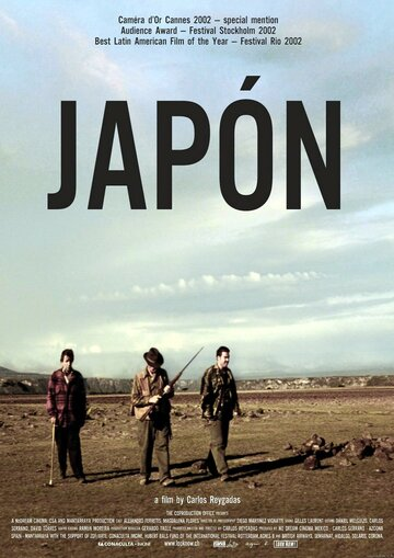 Япония (Japón)