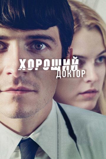 Хороший доктор (2011) полный фильм онлайн