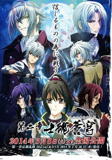 Сказание о демонах сакуры2