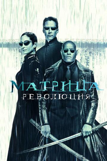 Фильм Матрица: Революция