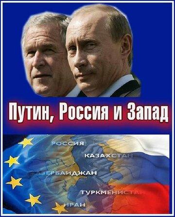 Путин, Россия и Запад