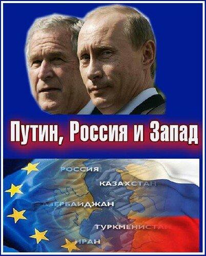 Где можно посмотреть путин россия и запад фильм