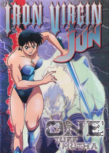 Железная дева Дзюн (1992)