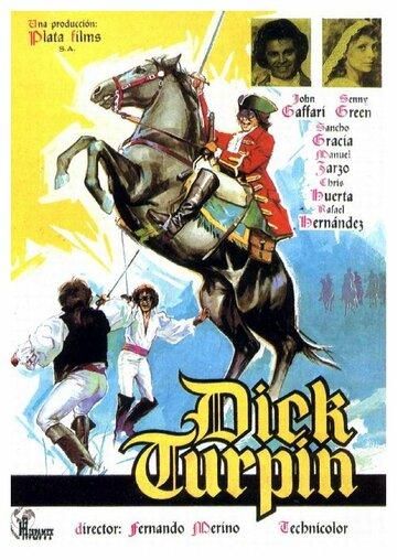 Дик Турпин (1974)