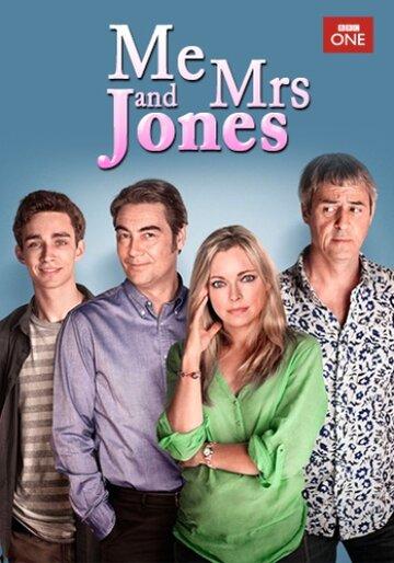 Я и миссис Джонс (2012) полный фильм онлайн