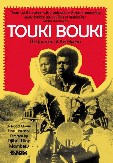 Туки-Буки (1973)