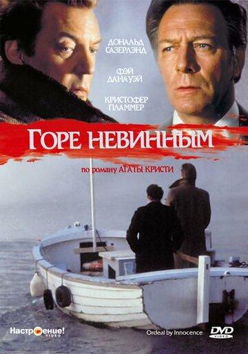 Горе невинным (1984)