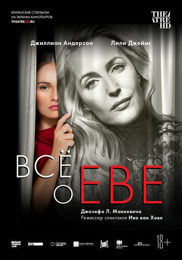 Постер к фильму Все о Еве (2019)