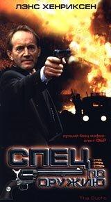 Фильм Спец по оружию