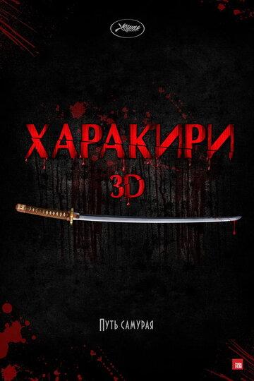 Фильм Харакири 3D