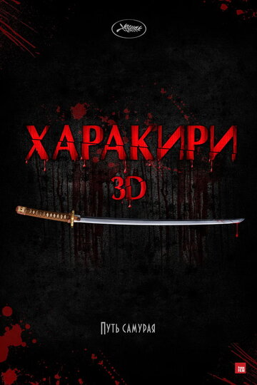 Харакири 3D (Ichimei)