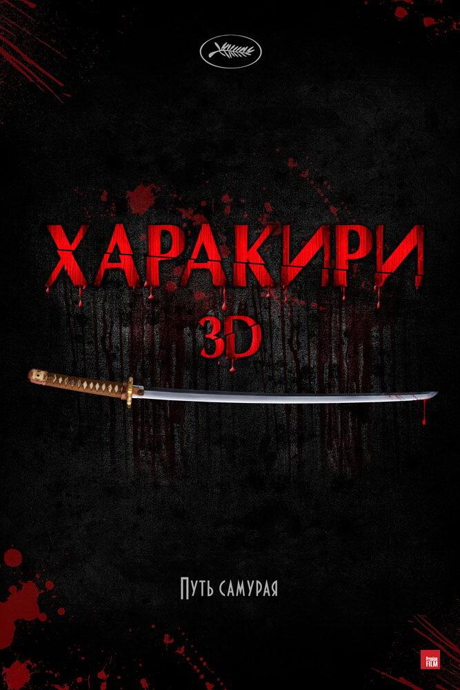 Харакири 3D (2011) смотреть онлайн HD720p в хорошем качестве бесплатно