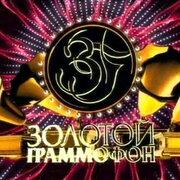 Смотреть онлайн Золотой граммофон 2009