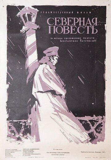Северная повесть (1960)