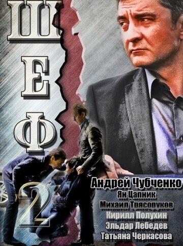 Шеф 2 (2013)