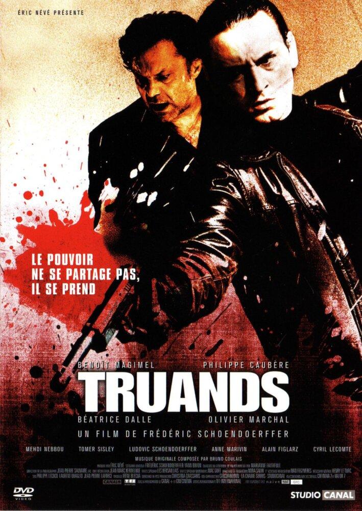Постер к Бандиты