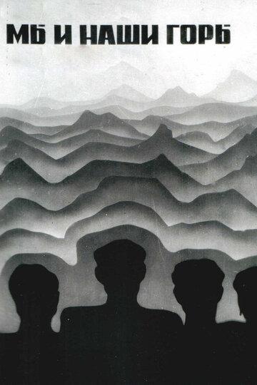 Мы и наши горы