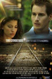 На другой стороне (2008)