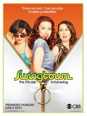 Город свингеров (2008)