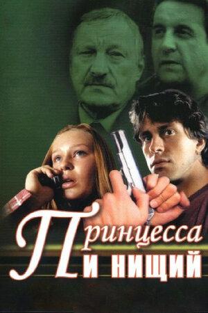 Принцесса и нищий (2004)