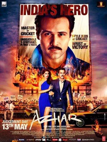 Аджар 2016 Azhar