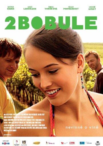 2 ягоды (2009)