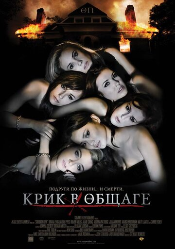 ���� � ������ (Sorority Row)