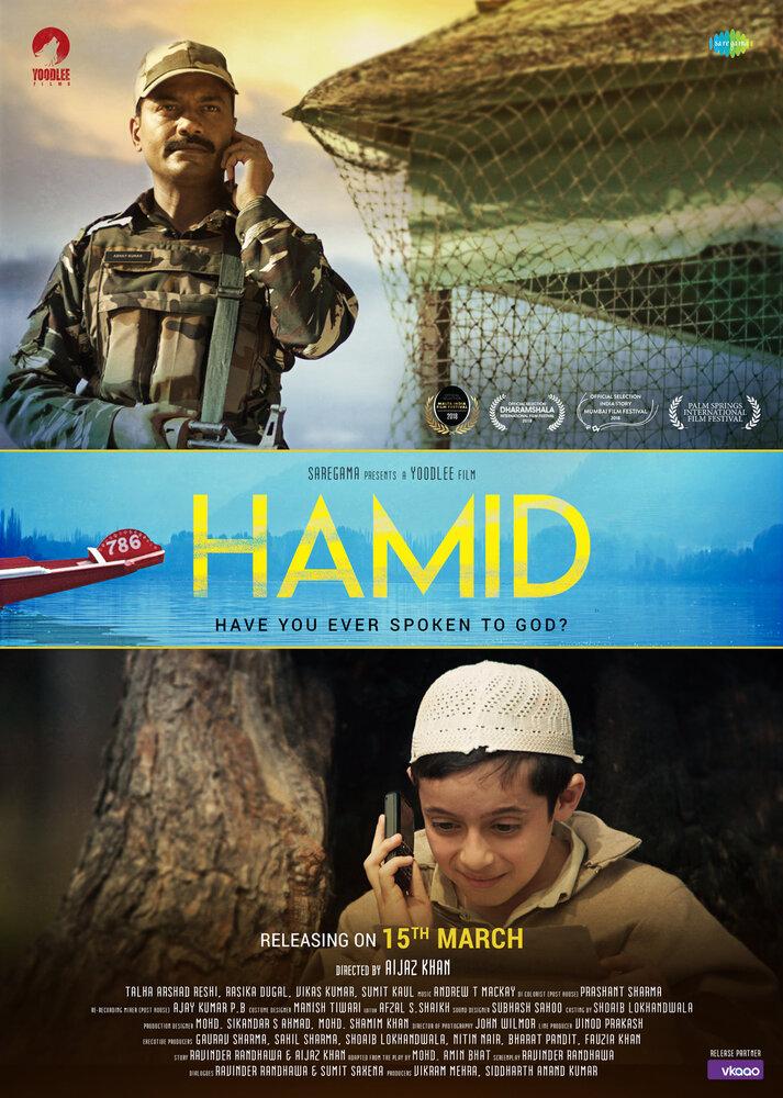Фильмы Хамид