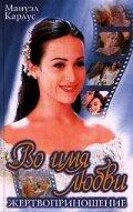 Во имя любви (1997)