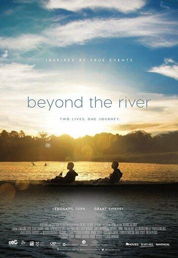 За рекой (Beyond the River)