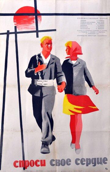 Спроси своё сердце (1964) полный фильм