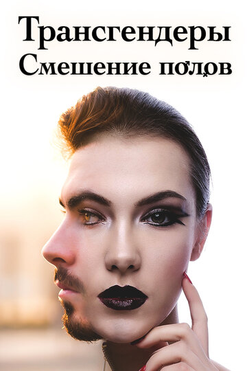 Постер Трансгендеры. Смешение полов 2018